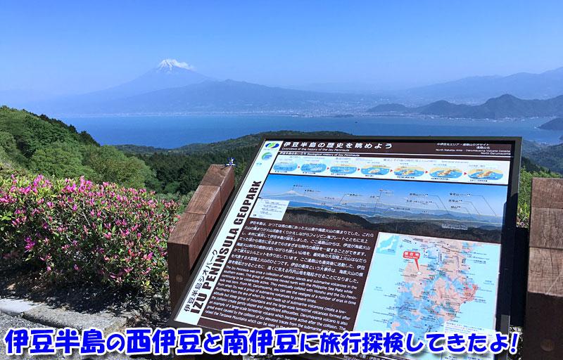 伊豆半島の西伊豆と南伊豆に旅行探検してきたよ!