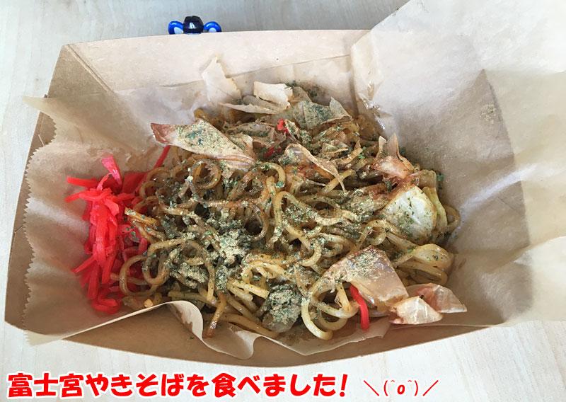 カフェレストラン美富士屋で富士宮焼きそばを食べました!