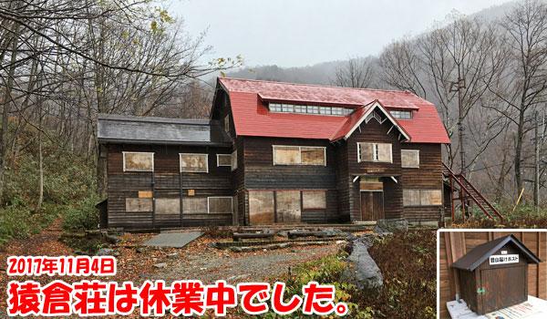 猿倉荘は休業中でした。