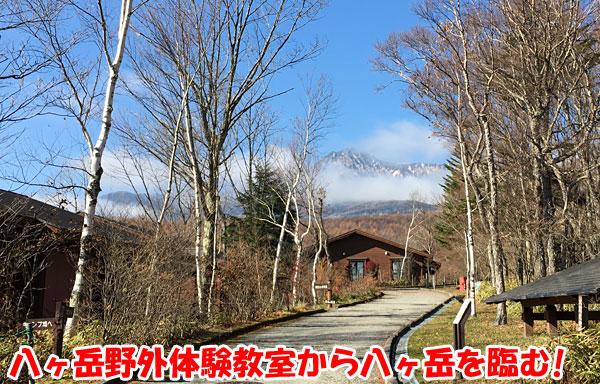 八ヶ岳野外体験教室から八ヶ岳を臨む!