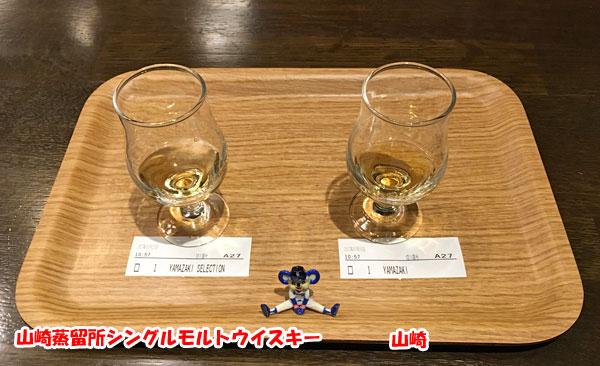 山崎と山崎蒸留所シングルモルトウイスキーを飲み比べ