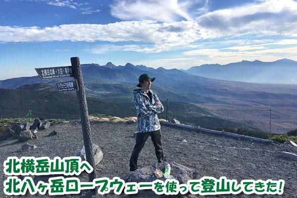 北横岳山頂へ北八ヶ岳ロープウェーを使って登山してきました!