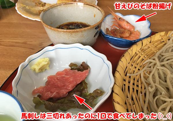 旬香旬菜☆雅☆の新そばセットの甘えびのそば粉揚げと馬刺し