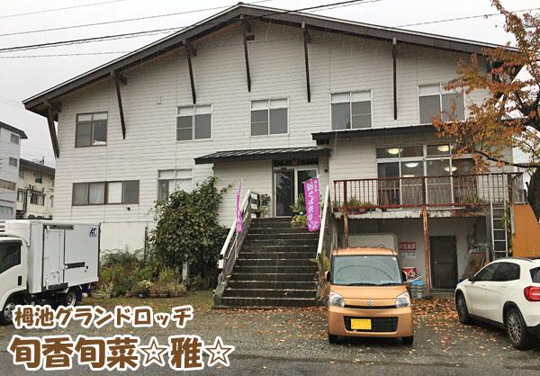 栂池グランドロッヂ・旬香旬菜☆雅☆
