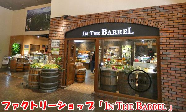 ファクトリーショップ「IN THE BARREL」