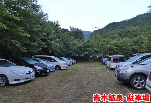 青木鉱泉・駐車場