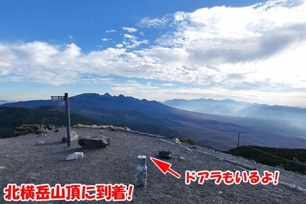 北横岳山頂に到着