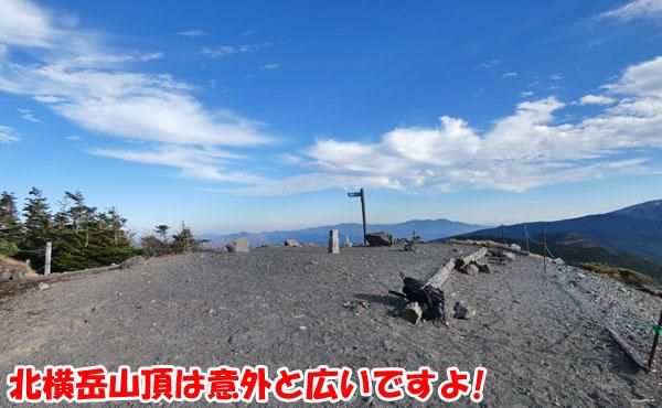 北横岳山頂は意外と広いですよ!