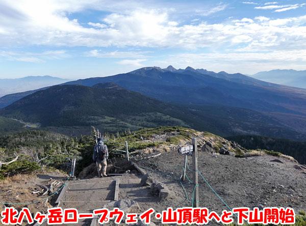 北八ヶ岳ロープウェイ・山頂駅へと下山開始