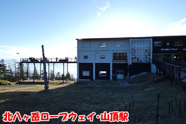 北八ヶ岳ロープウェー山頂駅と展望台