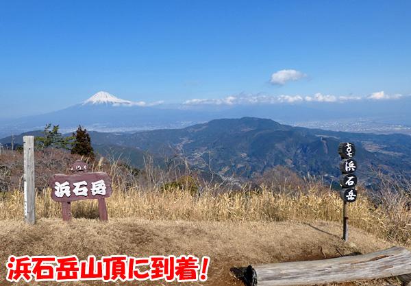静岡県・浜石岳から富士山を眺望してきました!