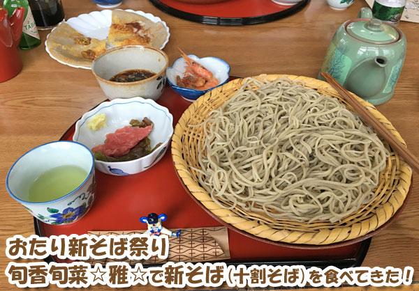 おたり新そば祭り・旬香旬菜☆雅☆で新そば(十割そば)を食べてきた!