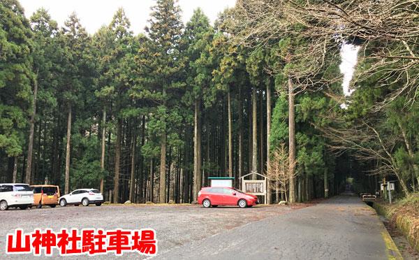 愛鷹山日帰り登山・山神社駐車場