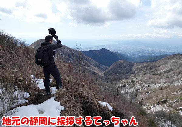 愛鷹山日帰り登山・地元の静岡に挨拶するてっちゃん