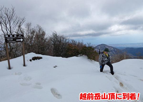 愛鷹山日帰り登山・越前岳山頂に到着!
