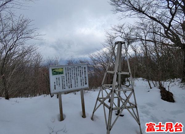 愛鷹山日帰り登山・富士見台