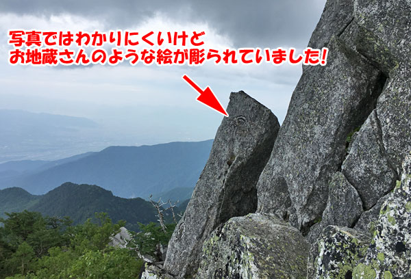 岩にお地蔵さんのような絵が彫られていました!