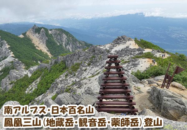 南アルプスの鳳凰三山(地蔵岳・観音岳・薬師岳)へ登山しに行ってきました!