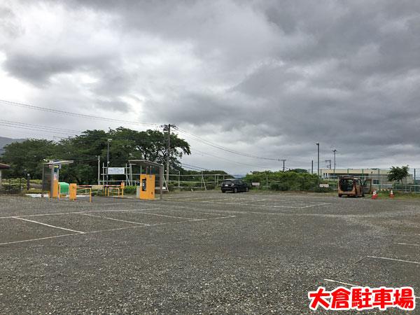 丹沢登山・大倉駐車場