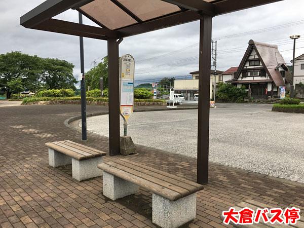 丹沢登山・大倉バス停