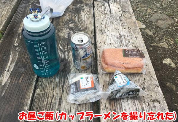 丹沢登山:塔ノ岳山頂でお昼を食べました。