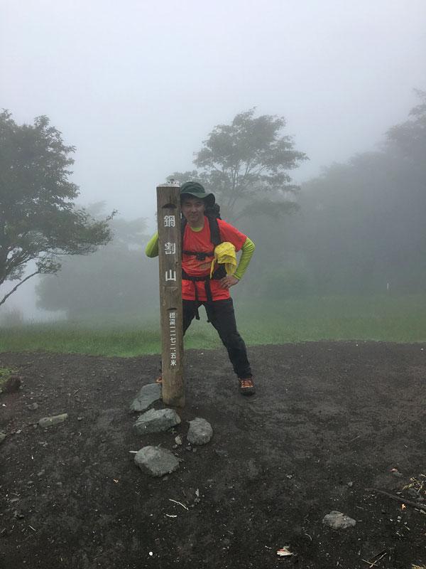 丹沢登山:鍋割山に到着