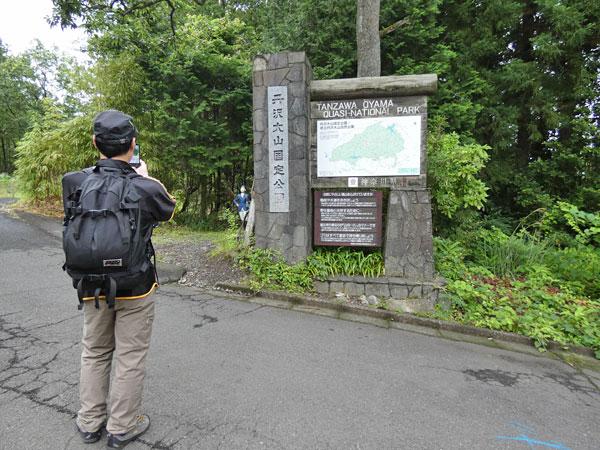 丹沢登山・丹沢大山国定公園