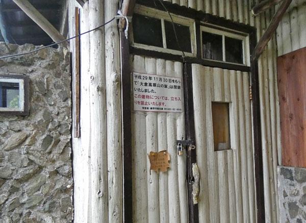 丹沢登山:大倉高原の家