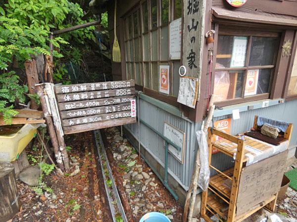 丹沢登山:堀山の家に到着