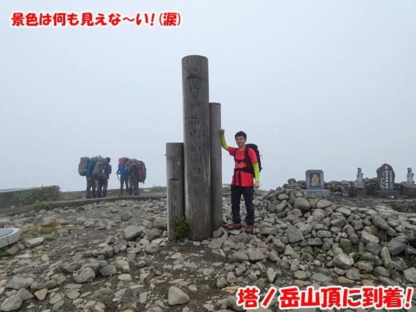 丹沢登山:塔ノ岳山頂に到着