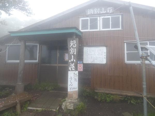 丹沢登山:鍋割山荘