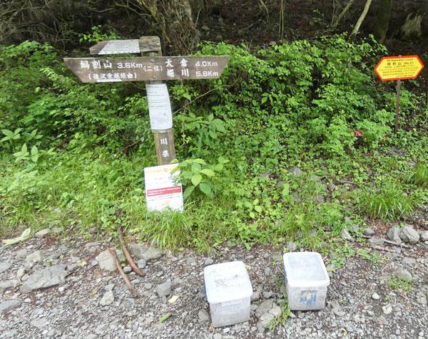 丹沢登山:二俣に到着