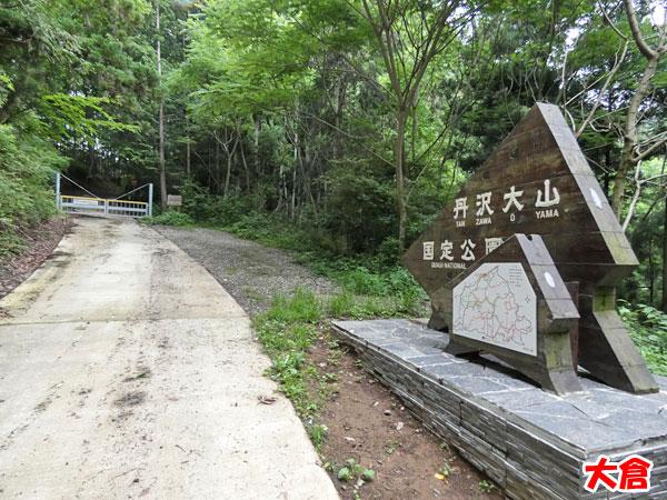 丹沢登山:大倉に到着