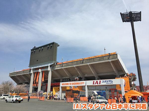 Jリーグ観戦・IAIスタジアム日本平