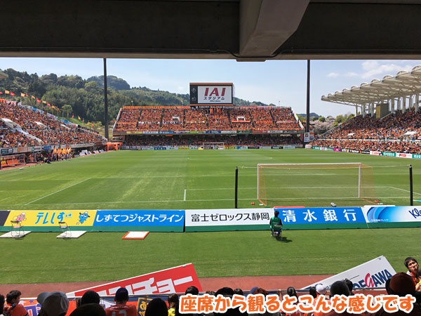 Jリーグ観戦・IAIスタジアム日本平:座席から見るとこんな感じ