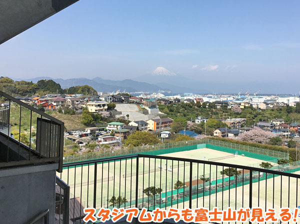 Jリーグ観戦・IAIスタジアム日本平:富士山が見える!