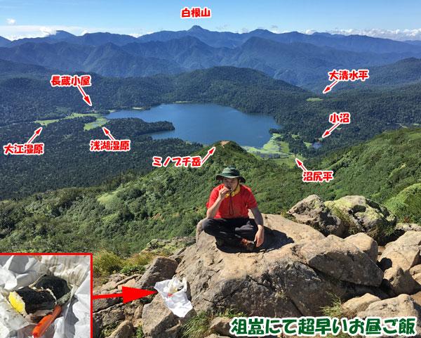 燧ケ岳登山・俎嵓にて超早いお昼ご飯を頂きました。