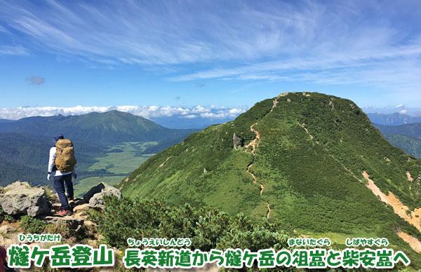 燧ケ岳登山・長英新道から燧ケ岳の俎嵓と柴安嵓へ