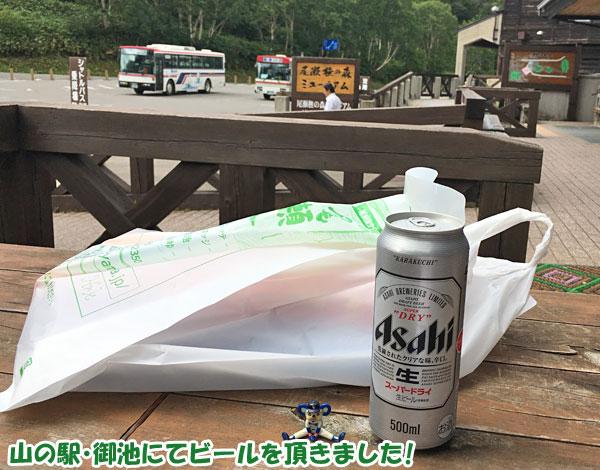 燧ケ岳登山・山の駅 御池にてビールを頂きました。