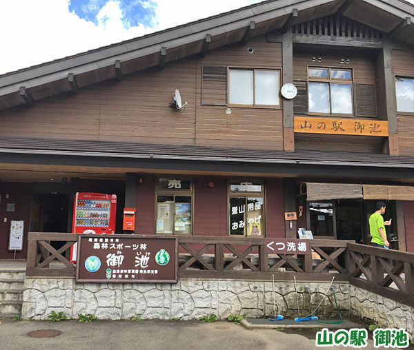 燧ケ岳登山・山の駅 御池