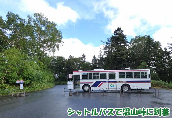 シャトルバスで沼山峠に到着