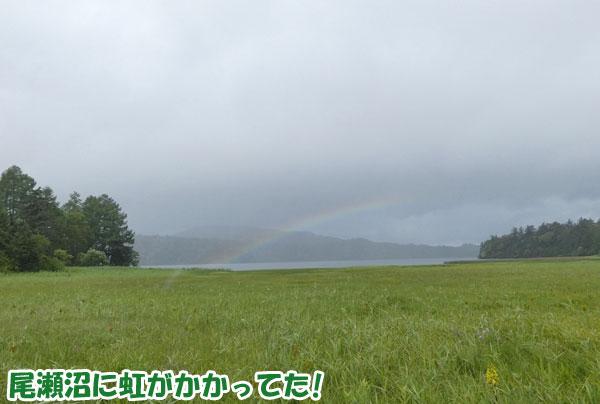 尾瀬沼に虹がかかった!