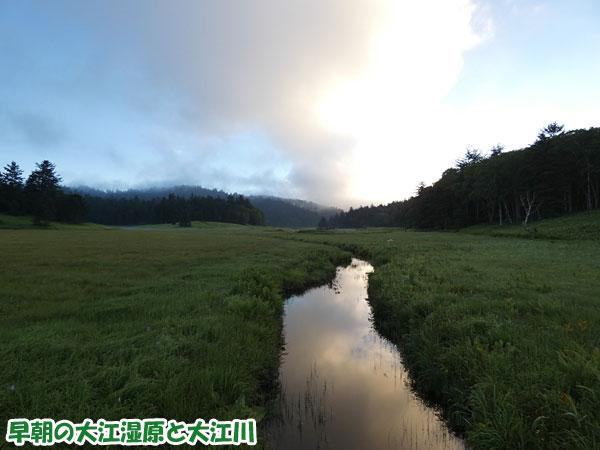燧ケ岳登山・早朝の大江湿原と大江川