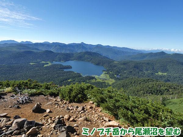 燧ケ岳登山・ミノブチ岳から尾瀬沼を望む