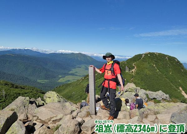 燧ケ岳登山・俎嵓(まないたぐら・標高2346m)に登頂