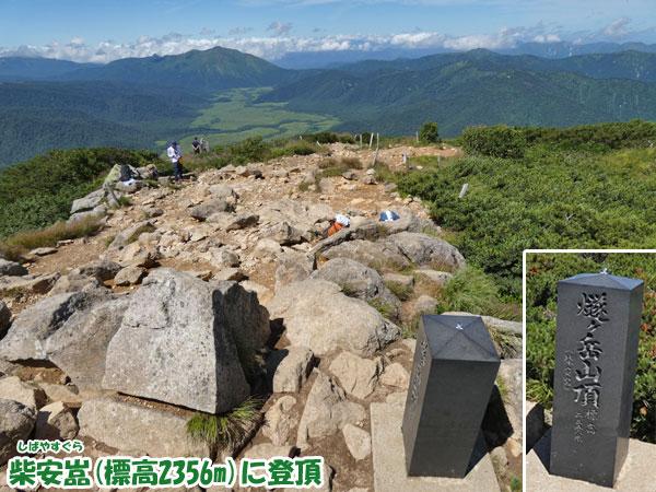 燧ケ岳登山・柴安嵓(しばやすぐら・標高2356m)に登頂