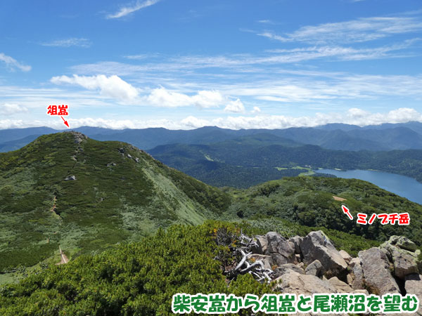 燧ケ岳登山・柴安嵓から俎嵓と尾瀬沼を望む
