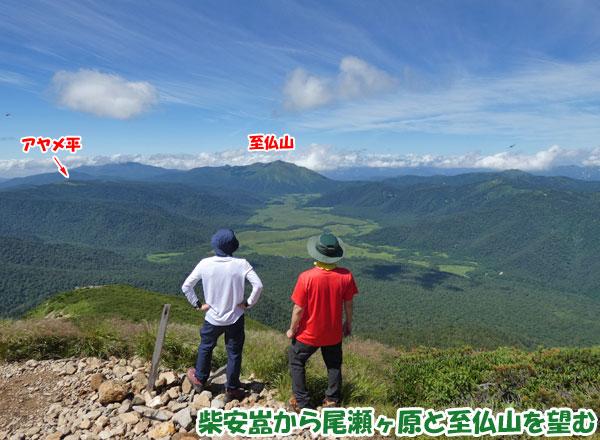 燧ケ岳登山・柴安嵓から尾瀬ヶ原と至仏山を望む