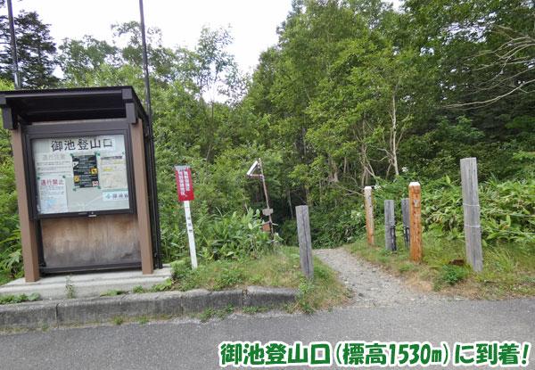 燧ケ岳登山・御池登山口(標高1530m)に到着!