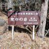 トキンの岩(兜巾の岩)にて北アルプスを眺望してきた!長野県佐久市